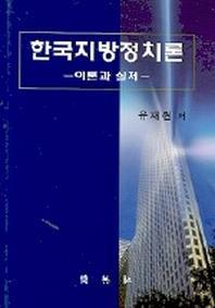 한국지방정치론(이론과실제)