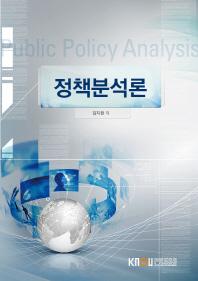 정책분석론(2학기, 워크북포함)