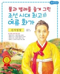 신사임당: 풀과 벌레를 즐겨 그린 조선 시대 최고의 여류 화가