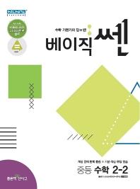 베이직 쎈 중등 수학 2-2(2021)