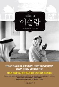 이슬람(신판)
