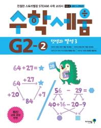 수학세움 초등 1 2학년군: 덧셈과 뺄셈 3(G2-2)