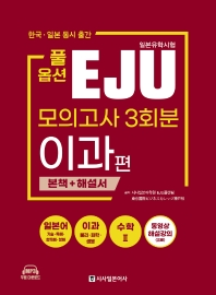 풀옵션 일본유학시험 EJU 모의고사 3회분(이과편)