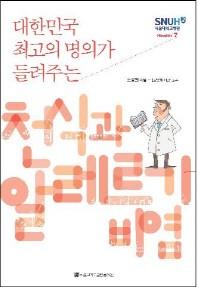 대한민국 최고의 명의가 들려주는 천식과 알레르기 비염