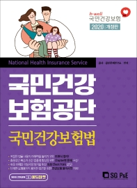 국민건강보험공단 국민건강보험법(2020)