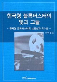 한국형 블록버스터의 빛과 그늘
