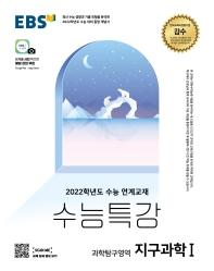 EBS 수능특강 고등 과학탐구영역 지구과학1(2021)(2022 수능대비)