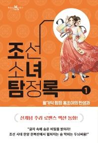 조선소녀탐정록. 1