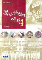 북한 문학의 이해. 4