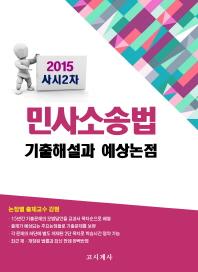 민사소송법 기출해설과 예상논점(2015)(사시2차)