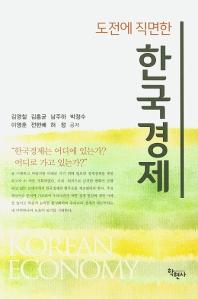 도전에 직면한 한국경제