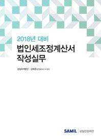 법인세조정계산서 작성실무(2018)