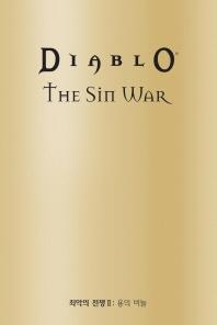 디아블로 죄악의 전쟁. 2: 용의 비늘(한정판)