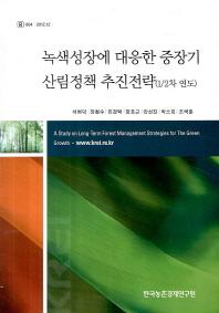 녹색성장에 대응한 중장기 산림정책 추진전략(1 2차 연도)
