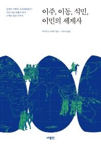 이주, 이동, 식민, 이민의 세계사