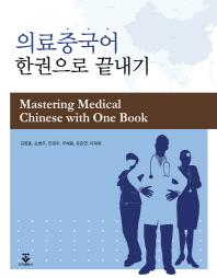 의료중국어 한권으로 끝내기