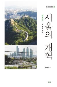 서울의 개혁
