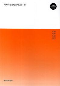 국가숙련전망조사(2013)
