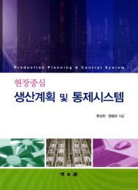 현장중심 생산계획 및 통제시스템