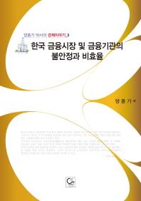 한국 금융시장 및 금융기관의 불안정과 비효율