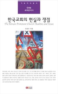 한국교회의 현실과 쟁점