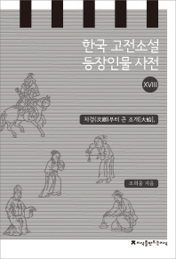 한국 고전소설 등장인물 사전. 18: 차경부터 큰 조개