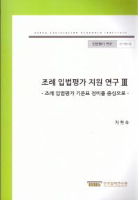조례 입법평가 지원 연구. 3