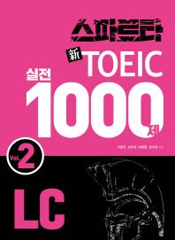 스파르타 신토익 실전 1000제 LC Vol. 2