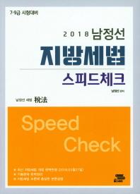7.9 급 시험대비 남정선 지방세법 스피드체크(2018)