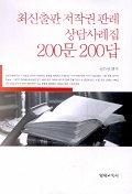 최신출판 저작권판례 상담사례집 200문 200답