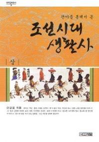 조선시대 생활사(상)(관아를 통해서 본)