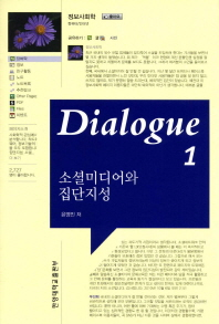 Dialogue 소셜미디어와 집단지성 세트