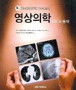 영상의학 진단 및 중재
