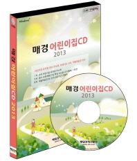 매경 어린이집 CD(2013)