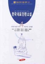 한국대표단편소설 4