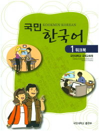 국민 한국어. 1(워크북)
