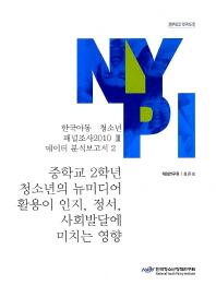 한국아동 청소년 패널조사2010 3 데이터 분석보고서. 2
