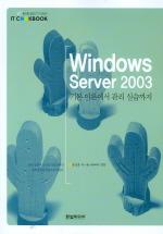 WINDOWS SEVER 2003