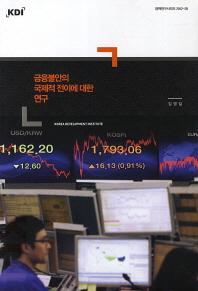 금융불안의 국제적 전이에 대한 연구