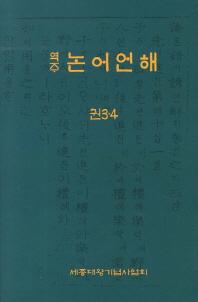 역주 논어언해 권3 4