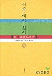 서울 세시 한시
