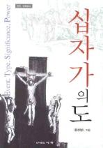 십자가의 도