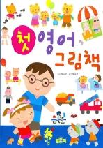 첫 영어 그림책