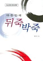 대한민국 뒤죽박죽