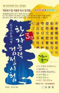 한국어문회 주관 한자능력검정시험 3급(8절)