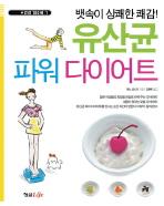 뱃속이 상쾌한 쾌감 유산균 파워 다이어트