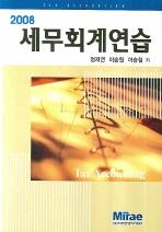 세무회계연습(2008)