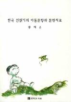 한국 전쟁기의 아동문학과 문학치료