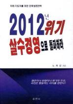 2012년 위기 살수경영으로 돌파하라