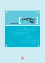 문화콘텐츠와 저작권